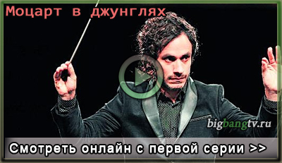 Смотрим Моцарт в джунглях | Mozart in the Jungle  онлайн!