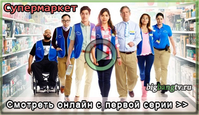 Смотрим Супермаркет | Superstore онлайн!